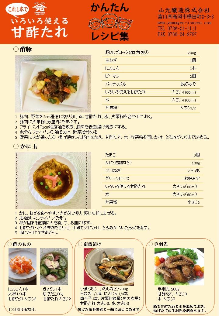 甘酢たれレシピ
