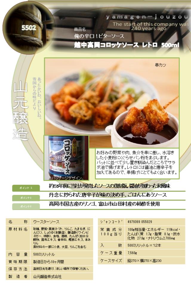 越中高岡 コロッケ ソース レトロ ビター 500