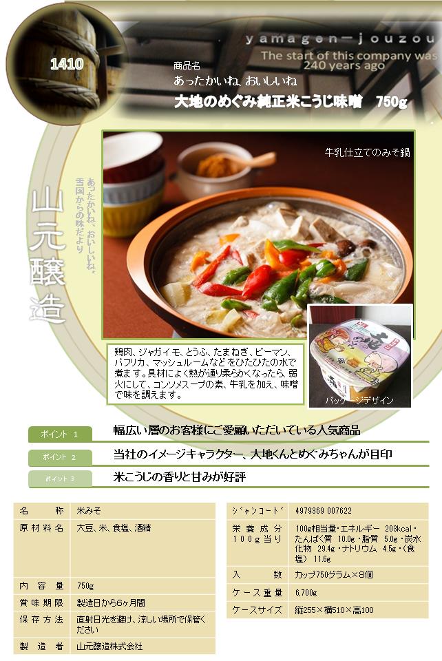 ヤマゲン味噌1410カップ