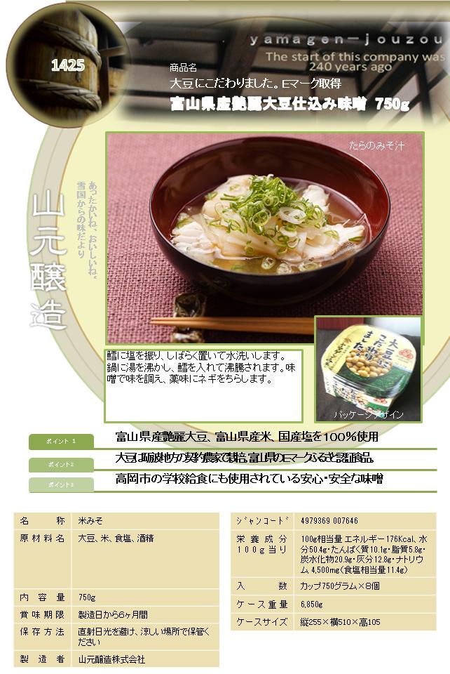 ヤマゲン味噌 艶麗大豆 カップ