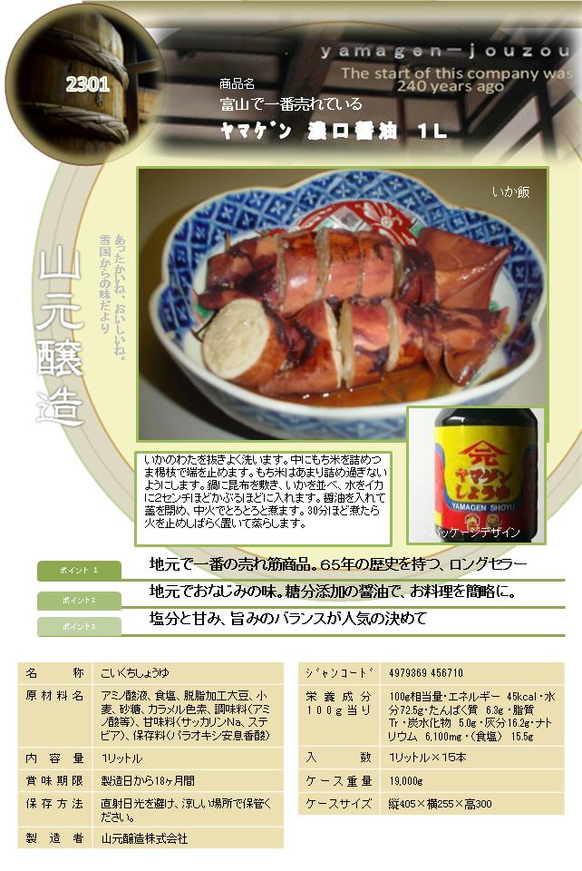 ヤマゲン 濃口醤油