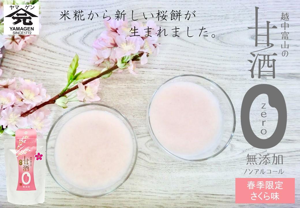 越中富山の甘酒0ゼロさくら味TOP
